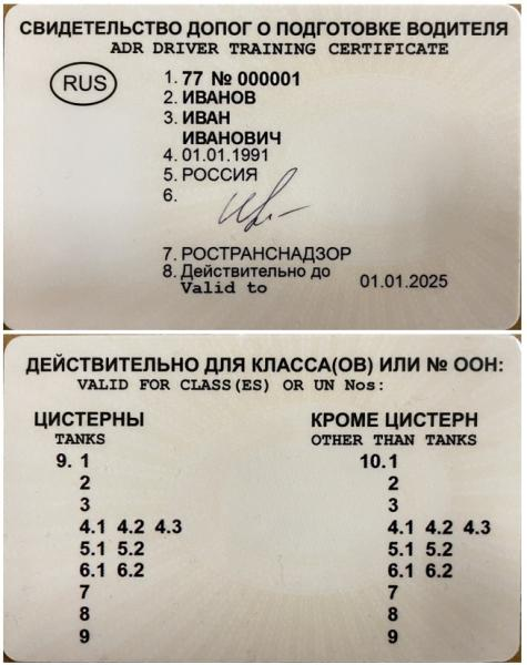 adr certificate russian federation