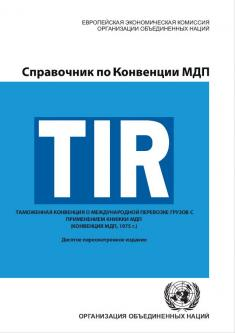 TIR Cover Version 10 in Russian